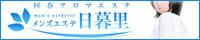 東京都 荒川区 風俗エステ メンズエステ日暮里