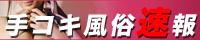 手コキ速報 - 全国の手コキ風俗情報の決定版