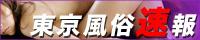 東京風俗速報 日本最速の関東、東京都の風俗店情報