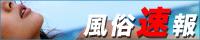風俗速報 - 日本最速の風俗店情報