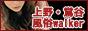上野・鴬谷デリヘル上野・鴬谷ホテヘル上野・鴬谷風俗情報|上野・鴬谷風俗walker