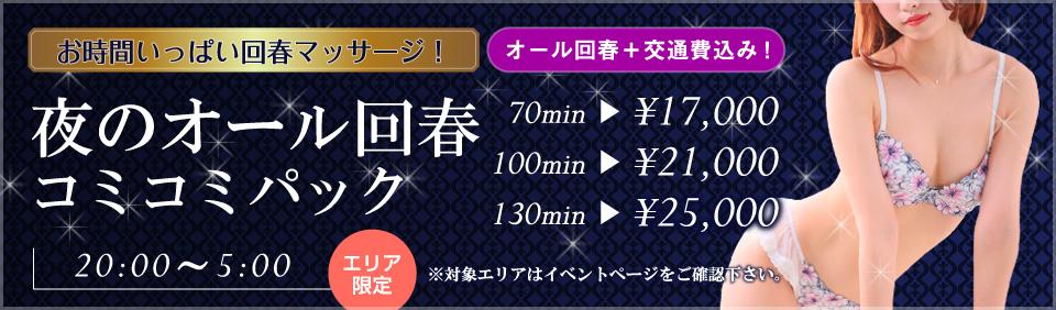 https://www.me-nippori.jp/image/event/1036.jpg