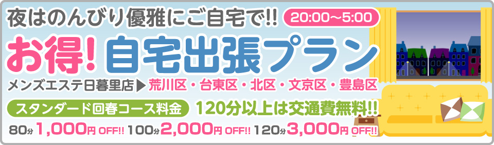 https://www.me-nippori.jp/image/event/81.jpg